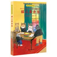 世界儿童文学名家名作・猫儿事务所(日本国民作家宫泽贤治童话精选)