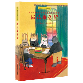 世界儿童文学名家名作·猫儿事务所(日本国民作家宫泽贤治童话精选) (名家精译,长序导读,入选日本语文教材的作家、日本国民级作家宫泽贤治童话精选,世界儿童文学名家名作)