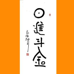 相声演员,电视剧演员,脱口秀主持人郭德纲(日进斗金)4