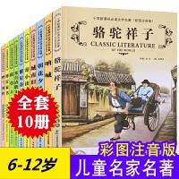 小学生新课标 彩绘版 寄小读者呼兰河传等全10册
