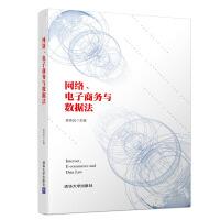 网络、电子商务与数据法