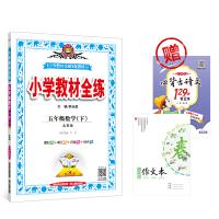 2020春小学教材全练五年级数学下北京版 赠小学生五年级必背古诗文46篇笔记本+多功能作文本(套装共3册)