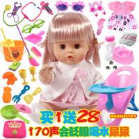 仿真娃娃儿童会说话的婴儿2-6岁女孩玩具仿真洋娃娃女孩厨房过家家玩具套装女童儿童生日礼物 会说话喝水尿尿眨眼
