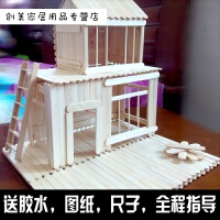 雪糕棒牙�小房DIY手工材料�和�手工制作建筑模型立�w��成��意
