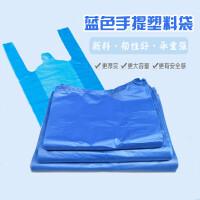 搬家用大塑料袋 蓝色加厚手提袋塑料袋大小号服装打包袋收纳搬家背心袋家用垃圾袋b 蓝色加厚