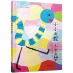 小小的蛇 大大的梦 麦克格雷涅茨 21世纪出版社【新华书店 保证正版】