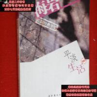 【二手旧书9成新】海岩长篇经典全集 平淡生活(修订版) 海岩著9787503923371