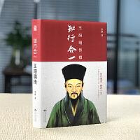 【年度钜惠 限时秒杀】王阳明传:知行合一