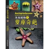 多肉植物之萝�奇葩 赵达 360余种形态各异萝�奇葩1000+图片 萝�科植物科属构造原产地和栽培养护技巧要点教程书