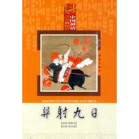 中国神话绘本:羿射九日