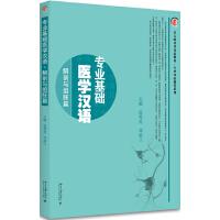 专业基础医学汉语・解剖与组胚篇