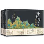 芥子园画传(三册套装 白话图解版)