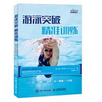 游泳突破精准训练 自由泳精准训练方法和训练计划 涵盖20个分解练习动作16周精准训练计划 核心技术要领和动作技法书