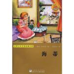 世界少年文学经典文库:海蒂 (瑞士)斯比丽 ,邵灵侠 浙江少年儿童出版社