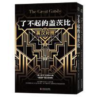 了不起的盖茨比 英汉对照 双语世界名著中英文双语书籍全译本 FS菲茨杰拉德 朱敏 武汉出版社