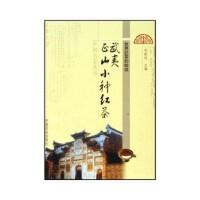 [二手旧书9成新]武夷正山小种红茶,邹新球,中国农业出版社