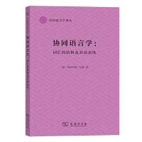 协同语言学:词汇的结构及其动态性(应用语言学译丛)商务印书馆