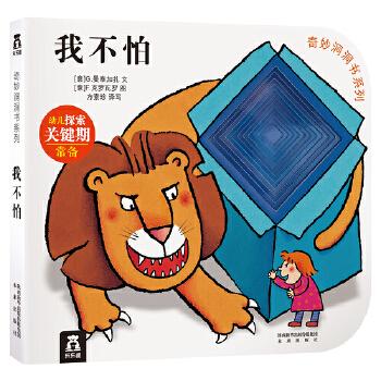 """奇妙洞洞书第二辑——我不怕 意大利经典的宝宝认知系列童书。""""花婆婆""""方素珍倾情编译;全新的""""洞洞""""阅读形式,促进手部精细小动作,培养触觉神经发育和语言能力的发展。乐乐趣童书"""