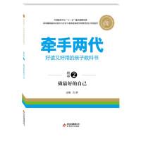 牵手两代・好读又好用的亲子教科书 做最好的自己(初中②)