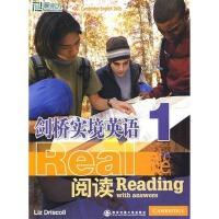 剑桥实境英语―阅读1――大愚英语学习丛书