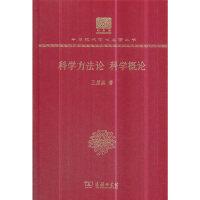 科学方法论 科学概论(120年纪念版)