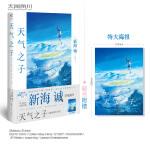 天气之子(首刷限定版)新海诚新作同名电影圣淘沙线上娱乐网站