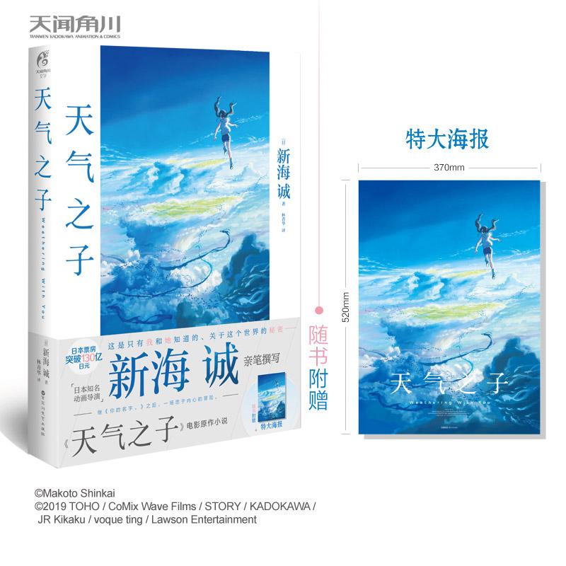 天气之子(新海诚新作同名电影小说 )