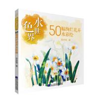 水色世界:50幅绚烂花卉水彩绘 9787538188127