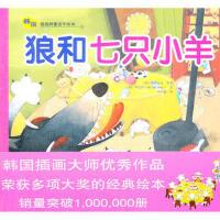 狼和七只小羊――韩国插画童话手绘本02 (德) 格林兄弟原著 农村读物出版社