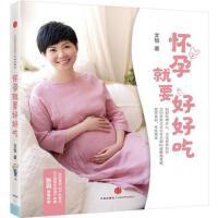 【正版二手书9成新左右】怀孕就要好好吃9787508649559