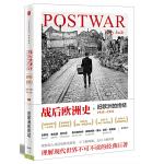 战后欧洲史(卷一):旧欧洲的终结1945-1953