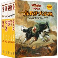 传世今典动物小说第5辑(套装共5册)(专供网店)