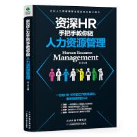 资深HR手把手教你做人力资源管理(团购,请致电400-106-6666转6)