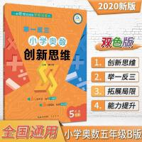 2020举一反三小学奥数创新思维B版五年级数学上下册全国通用思维训练书知识总结周周练综合能力升测试题解析扫码视频讲解双