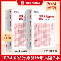 国考真题2022国家公务员考试历年真题 国家公务员考试2021 国家公务员考试真题 国考历年真题 国考2022 国家公务