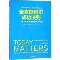 麦克斯维尔成功法则 (美)约翰・C.麦克斯维尔(John C.Maxwell) 著;宋欣涛,赖伟雄 译