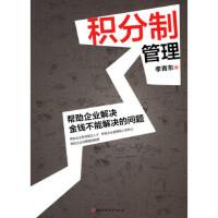 积分制管理 李青东 9787564720322