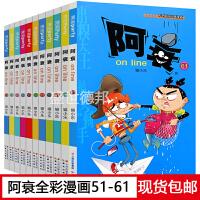 阿衰全彩漫画51-61搞笑儿童书籍小人书10-11-12岁男孩漫画书猫小乐搞笑幽默大全集