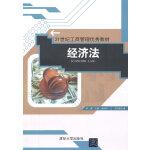 经济法(21世纪工商管理教材) 梁鑫 清华大学出版社【新华书店 品质保证】