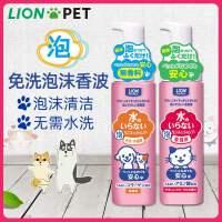 lion狮王宠物免洗沐浴露狗狗猫咪专用洗澡免洗泡沫香波幼犬猫干洗