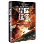 """星际远征 """"中国科幻三巨头""""系列作品;一书在手,尽揽科幻名家巅峰烧脑名篇佳构"""