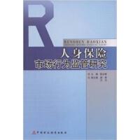 【二手九成新】人身保险市场行为监管研究 9787509504680 中国财政经济出版社
