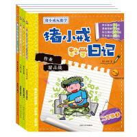 猪小戒玩数学-猪小戒数学日记/二年级 全4册