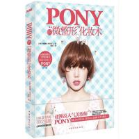 现货Pony的微整形化妆术 朴惠�� PONY的特别彩妆书四季美妆物语热集美妆蜜语 pony化妆书籍 彩妆基础教程大 简