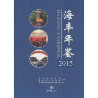 海丰年鉴・2015 海丰县人民政府地方志办公室 编 著作