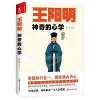 【新版】王阳明神奇的心学 王阳明 原著,罗智 编著书号:9787213084393
