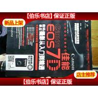 【二手9成新】佳能EOS 7D数码单反摄影从入门到精通( 无光盘) /罗斯基 著 机械工业出版社