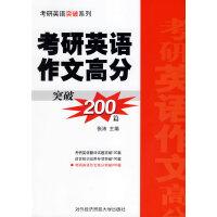 考研英语作文高分突破200篇