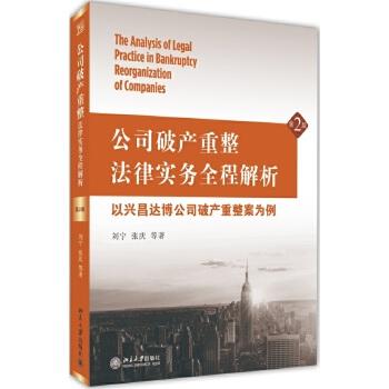 公司破产重整法律实务全程解析――以兴昌达博公司破产重整案为例(第2版)