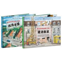 欢迎来到建筑工地(套装共2册)